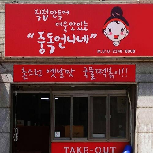 [중독언니네] 수제 춘권치즈스틱