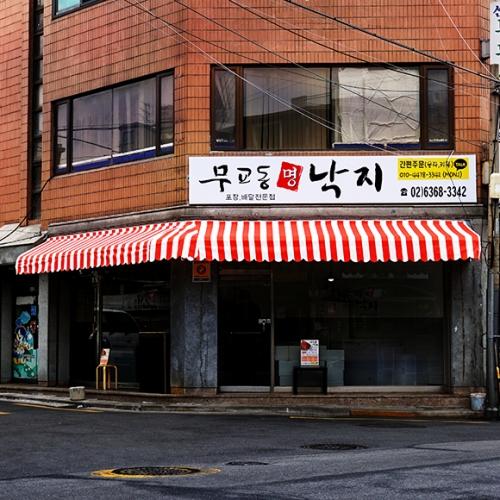 [무교동명낙지] 낙지삼겹살