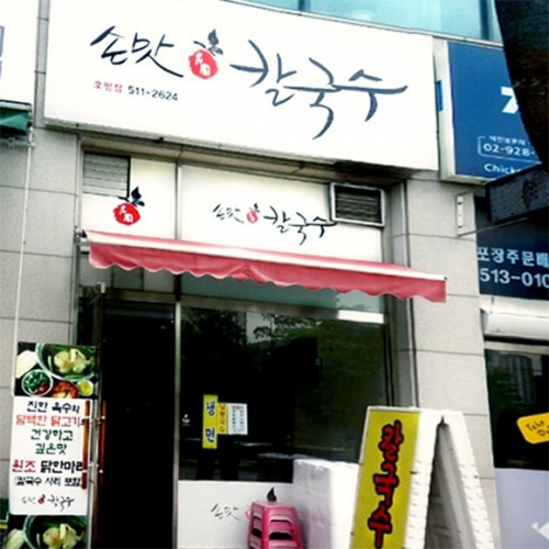 [남양주 손맛칼국수] 들깨&부추칼국수