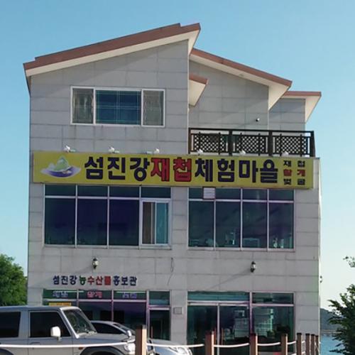 [섬진강 재첩체험마을] 국내산 재첩국
